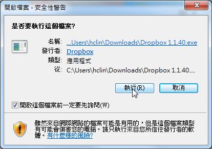 「教學」Dropbox運用:申請安裝2GB免費網路硬碟空間(一) Dropbo10