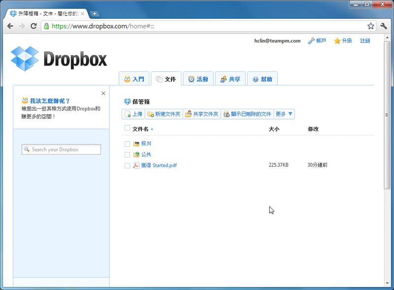 「教學」Dropbox運用:電腦同步共用(更新)雲端資料(二) Dropbo20