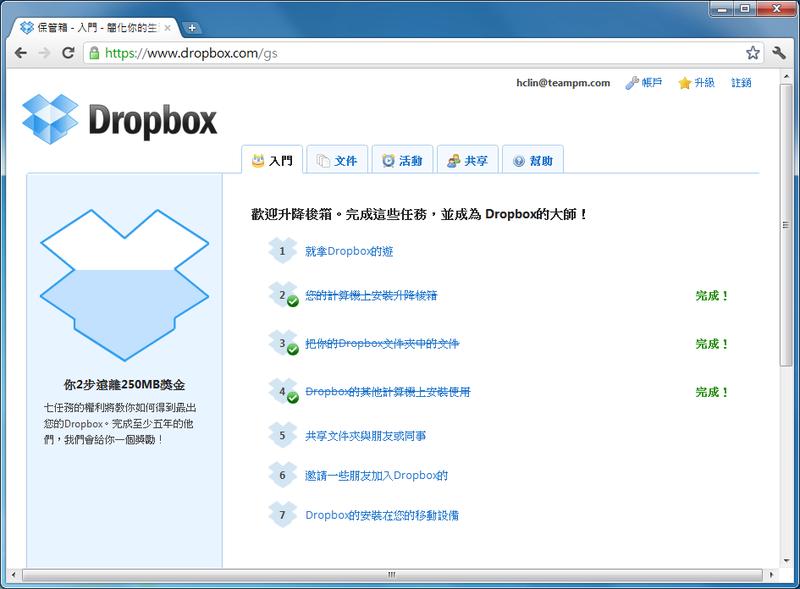 「教學」Dropbox運用:電腦同步共用(更新)雲端資料(二) Dropbo21