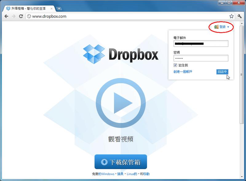 「教學」Dropbox運用:電腦同步共用(更新)雲端資料(二) Dropbo22