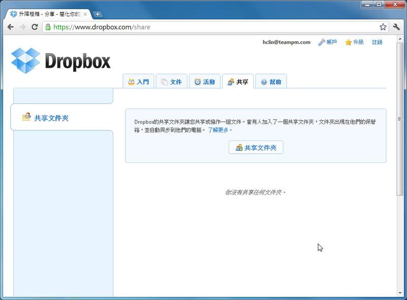 「教學」Dropbox運用:電腦同步共用(更新)雲端資料(二) Dropbo23