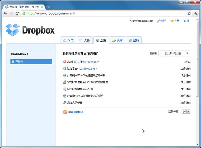 「教學」Dropbox運用:電腦同步共用(更新)雲端資料(二) Dropbo24