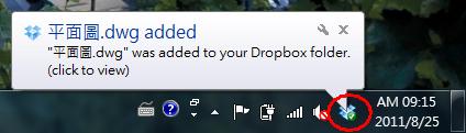 「教學」Dropbox運用:電腦同步共用(更新)雲端資料(二) Dropbo25