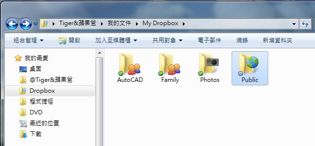 「教學」Dropbox運用:電腦同步共用(更新)雲端資料(二) Dropbo26