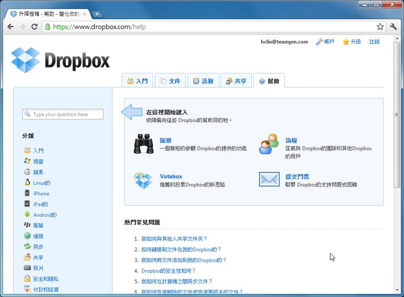 「教學」Dropbox運用:電腦同步共用(更新)雲端資料(二) Dropbo27