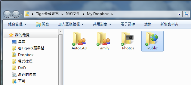 「教學」Dropbox運用:電腦同步共用(更新)雲端資料(二) Dropbo28