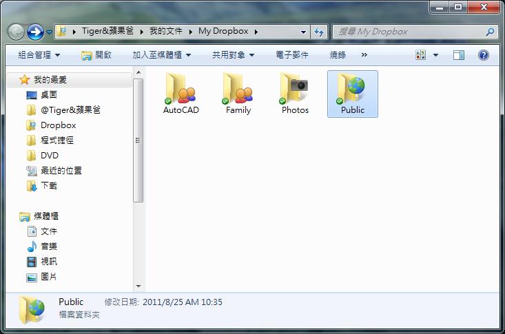 「教學」Dropbox運用:分享檔案(圖片)資料下載網址(三) - 頁 2 Dropbo31