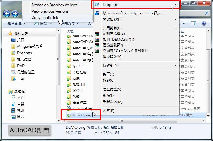 「教學」Dropbox運用:分享檔案(圖片)資料下載網址(三) - 頁 2 Dropbo33