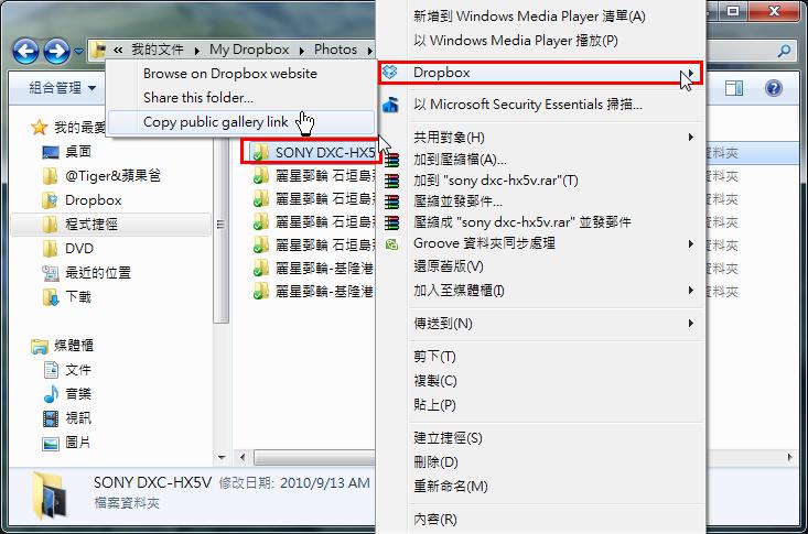 「教學」Dropbox運用:分享檔案(圖片)資料下載網址(三) - 頁 2 Dropbo34