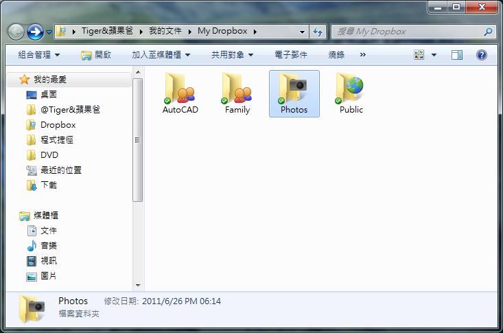 「教學」Dropbox運用:分享檔案(圖片)資料下載網址(三) - 頁 2 Dropbo35