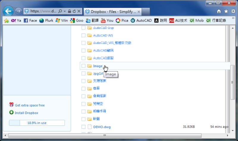 「教學」Dropbox運用:分享檔案(圖片)資料下載網址(三) - 頁 2 Dropbo41