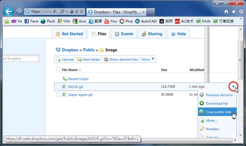 「教學」Dropbox運用:分享檔案(圖片)資料下載網址(三) - 頁 2 Dropbo42