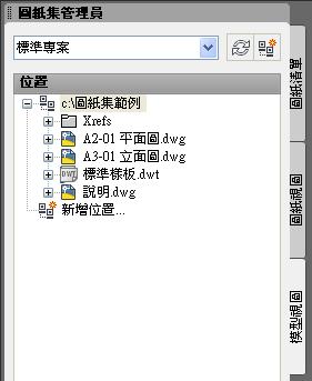 AutoCAD 圖紙集 - 圖紙視圖功能 Dst0210