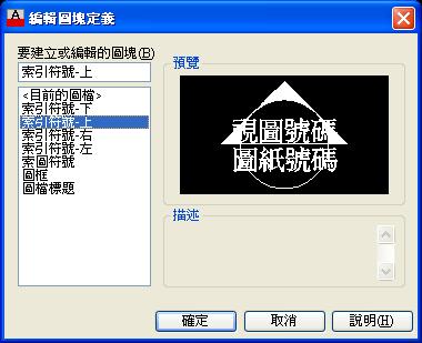 AutoCAD 圖紙集 - 圖紙視圖功能 Dst0410