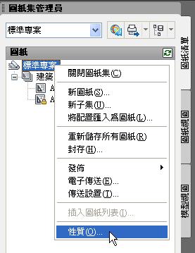 AutoCAD 圖紙集 - 圖紙視圖功能 Dst0810