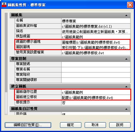 AutoCAD 圖紙集 - 圖紙視圖功能 Dst0910