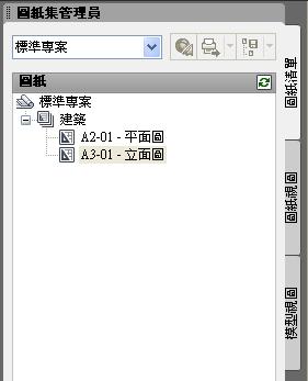 AutoCAD 圖紙集 - 圖紙視圖功能 Dst1210