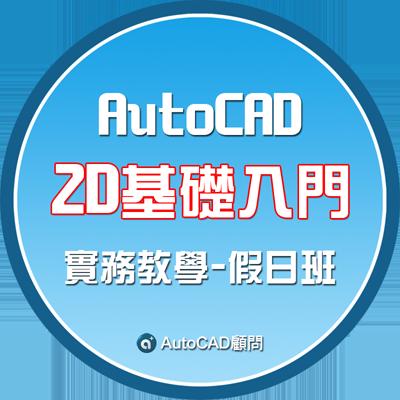 [課程]AutoCAD 2D基礎入門-假日班 Eai-210