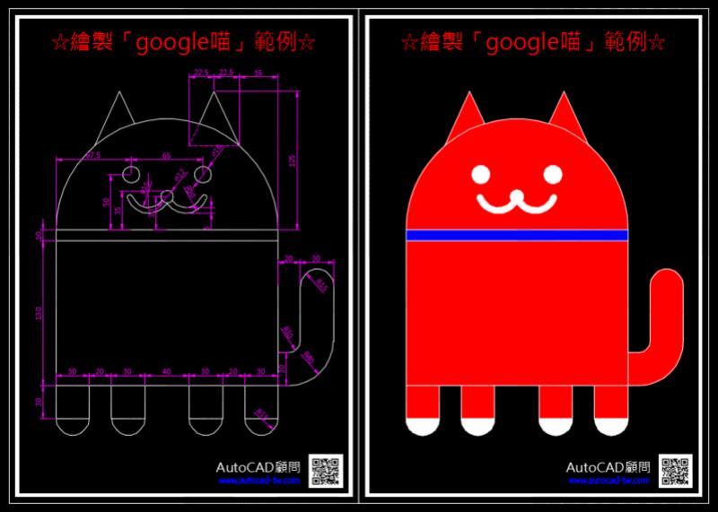 [練習]google電子喵-2D範例 Google10