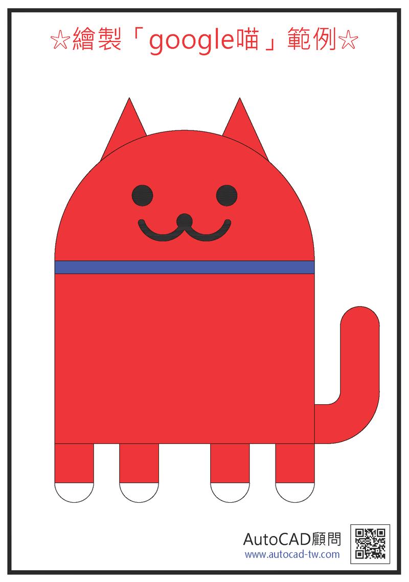 [練習]google電子喵-2D範例 Google11
