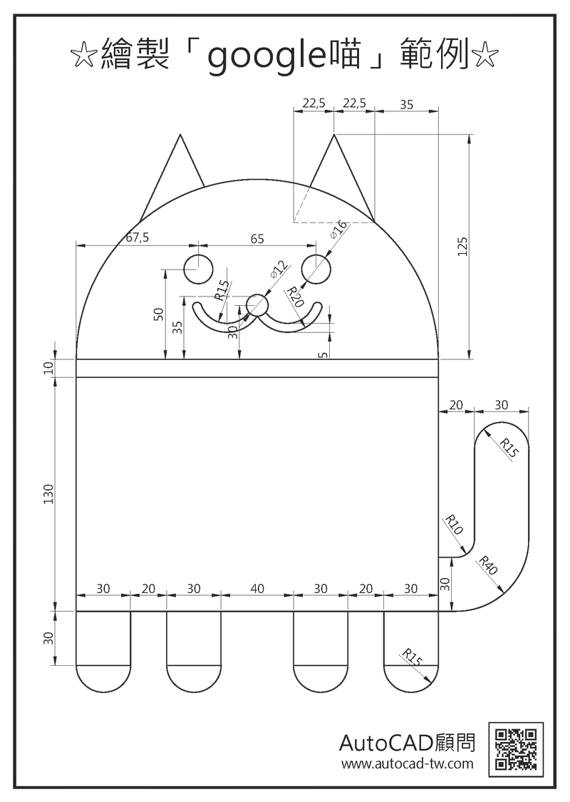 [練習]google電子喵-2D範例 Google12