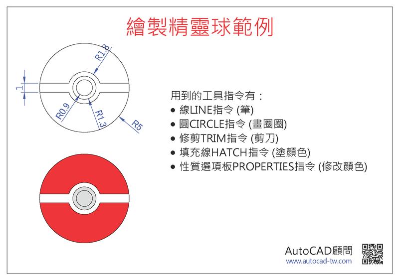 [新手入門]AutoCAD體驗課程範例-兒童版 Oaa1_e10