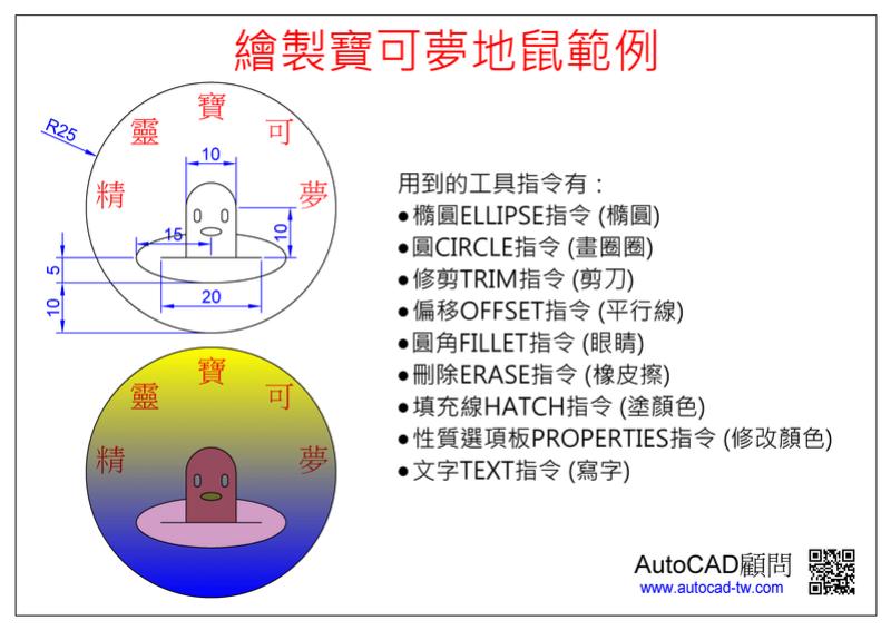 [新手入門]AutoCAD體驗課程範例-兒童版 Oaa3_e10