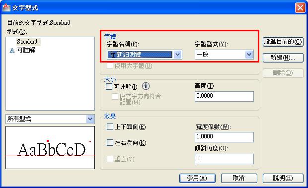[報告]DWG圖檔找不到大字體(SHX檔)之「替代大字體」解決方案 Shx00110