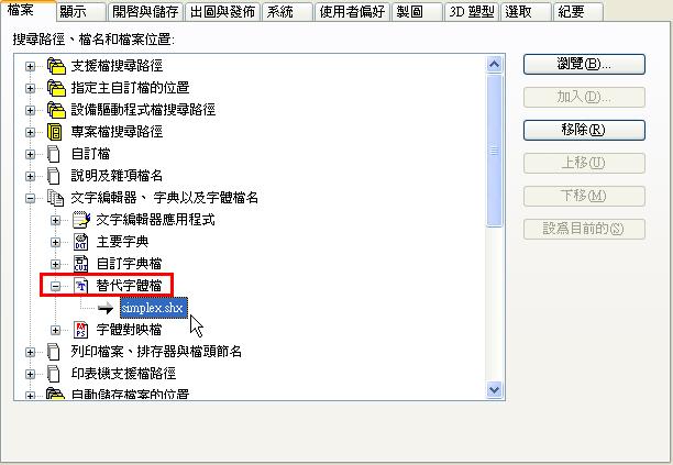 [報告]DWG圖檔找不到大字體(SHX檔)之「替代大字體」解決方案 Shx00310