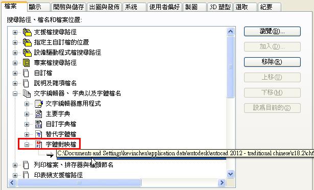 [報告]DWG圖檔找不到大字體(SHX檔)之「替代大字體」解決方案 Shx00410