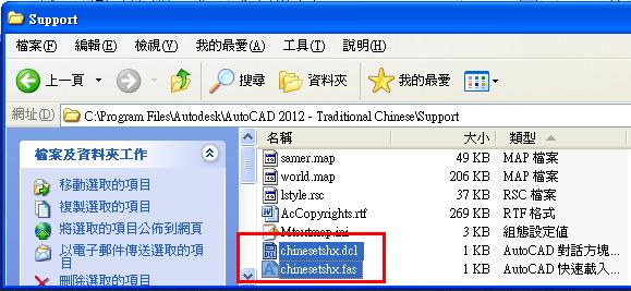 [報告]DWG圖檔找不到大字體(SHX檔)之「替代大字體」解決方案 Shx00610