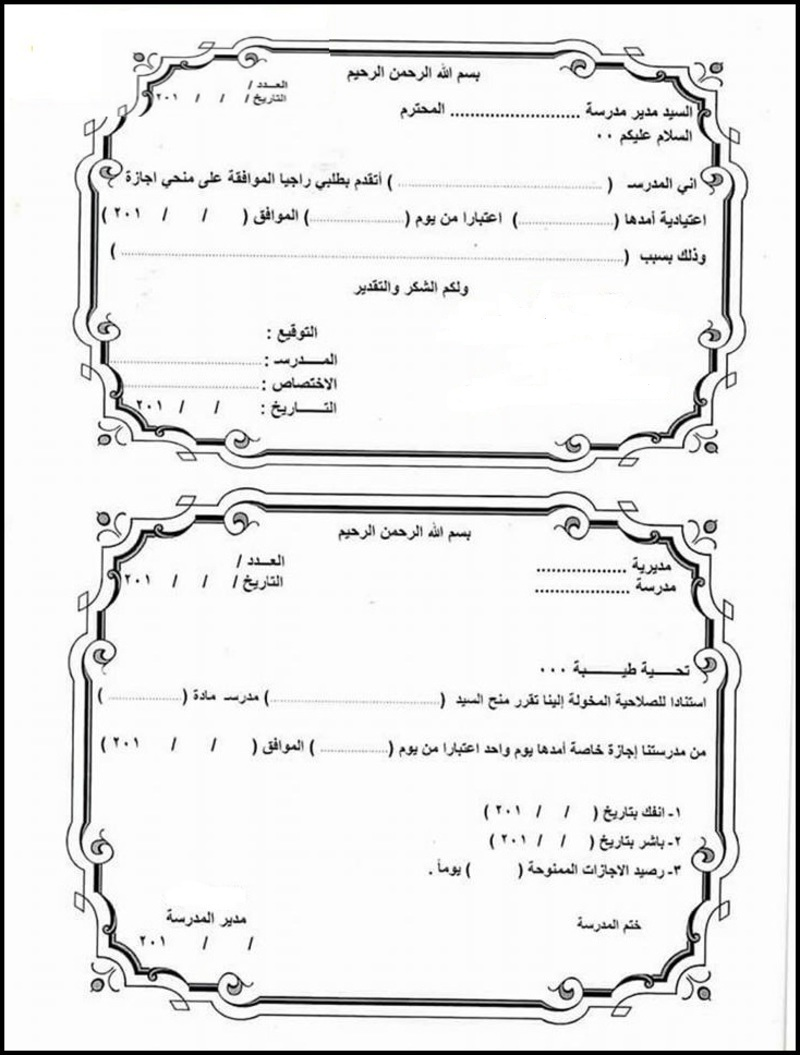 نموذج خاص بـطلب الاجازة اليومية للمعلمين والمدرسين  1110