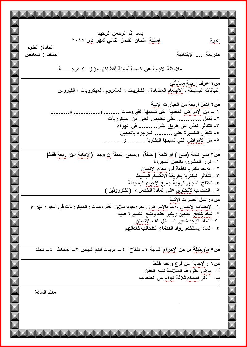 أسئلة امتحان مادة العلوم للصف السادس الابتدائي شهر اذار الفصل الثاني شهر اذار 2018  1111