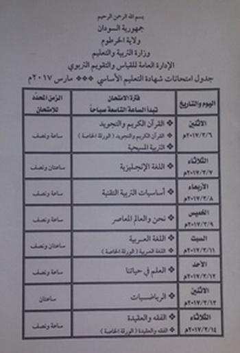 جدول امتحانات شهادة الأساس 2017 فى الخرطوم  1121