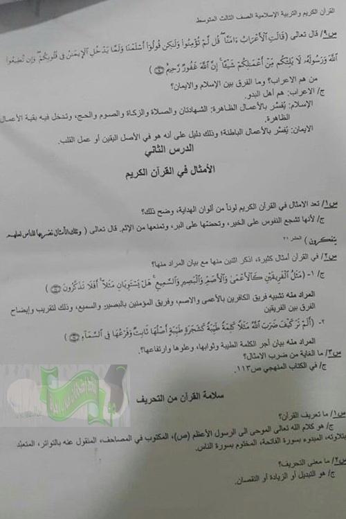 مرشحات الاسلامية للصف الثالث المتوسط 2018 فى العراق  1124