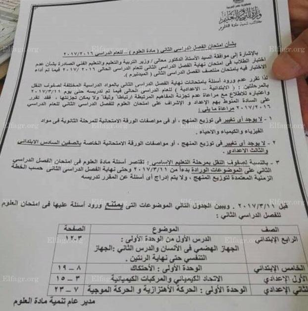 رسميا وزارة التربية تعلن المحذوف من المنهج خلال امتحانات الفصل الثاني 1132