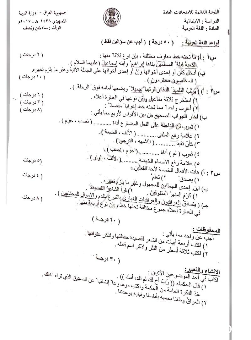 امتحان اللغة العربية التمهيدى للسادس الابتدائى 2017 1151