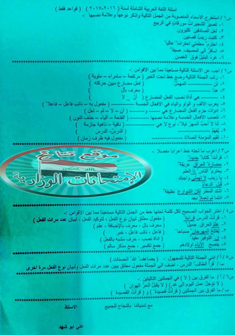 مرشحات قواعد اللغة العربية للسادس الابتدائى 2018 1162