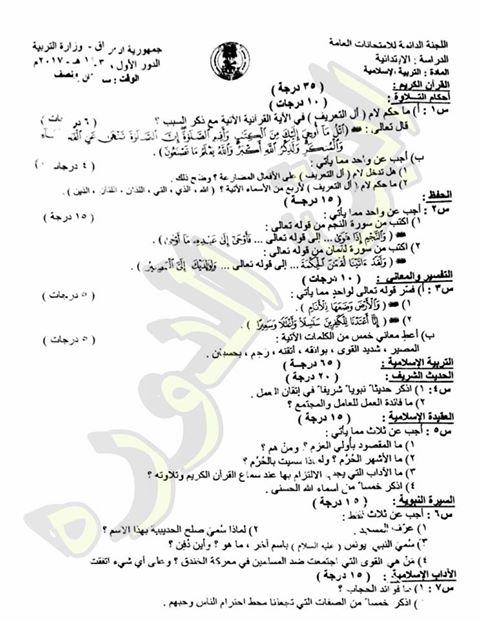 امتحان التربية الاسلامية الوزارى للسادس الابتدائى 2017 الدور الأول 1165
