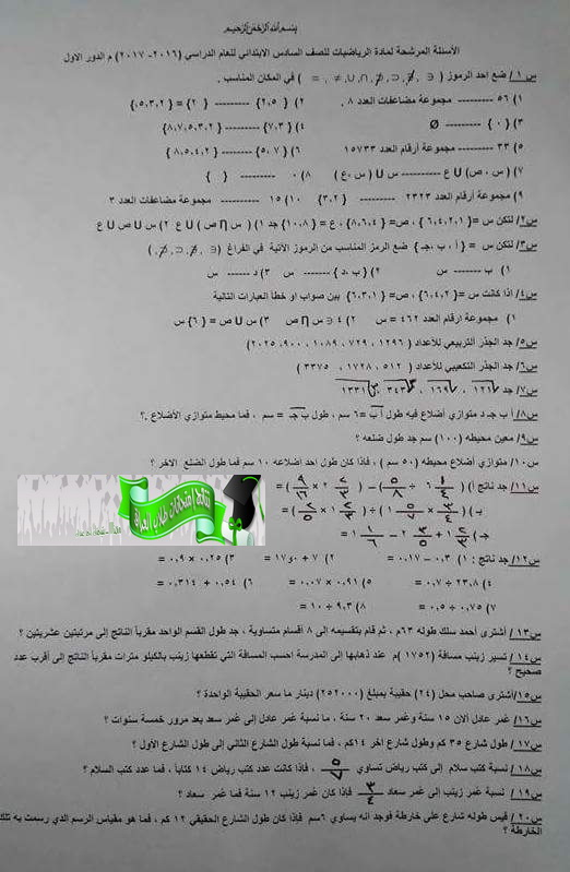 الأسئلة المتوقعة ومرشحات لامتحان الرياضيات للصف السادس 2018  1171