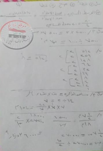 اجابة امتحان الرياضيات للصف السادس الابتدائى 2017 النموذجية  1174