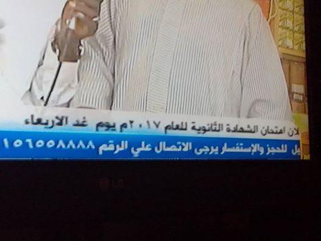 الأربعاء 21 ونيو اعلان نتيجة الشهادة السودانية 2017 119