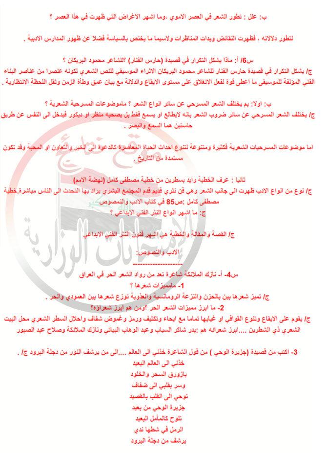 أخر مرشحات اللغة العربية للثالث المتوسط 2018 1190