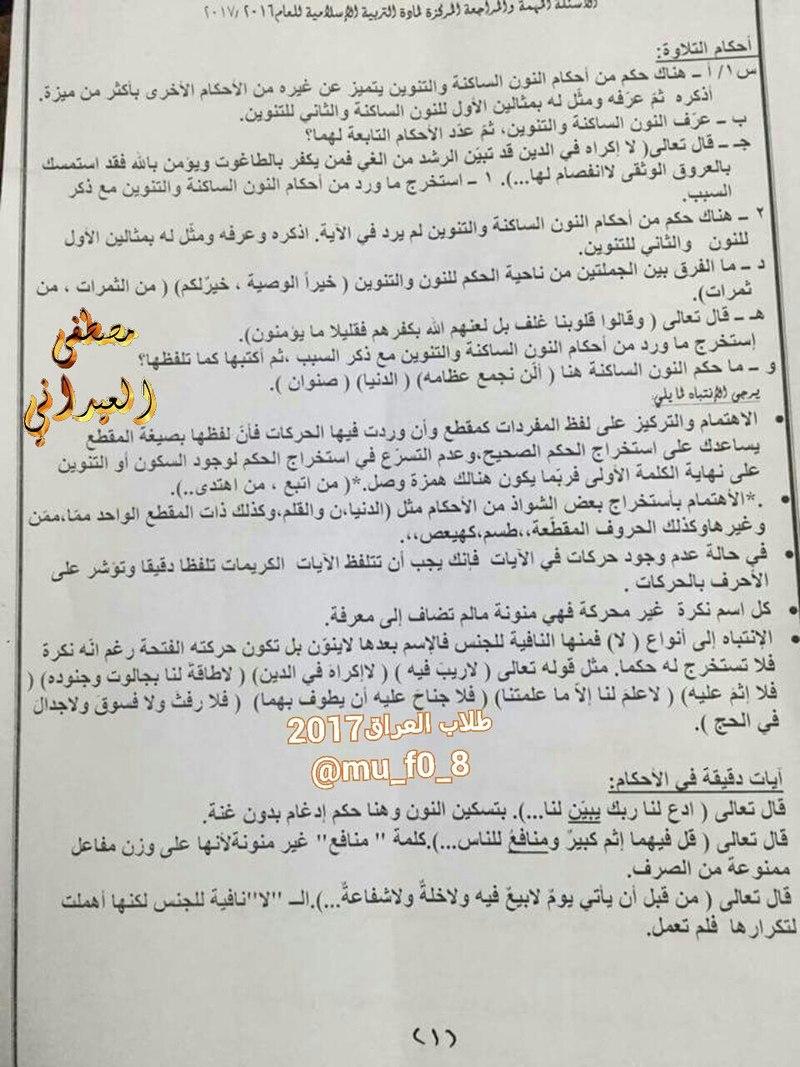 مرشحات التربية الاسلامية الشاملة للسادس الاعدادى 2017 1192