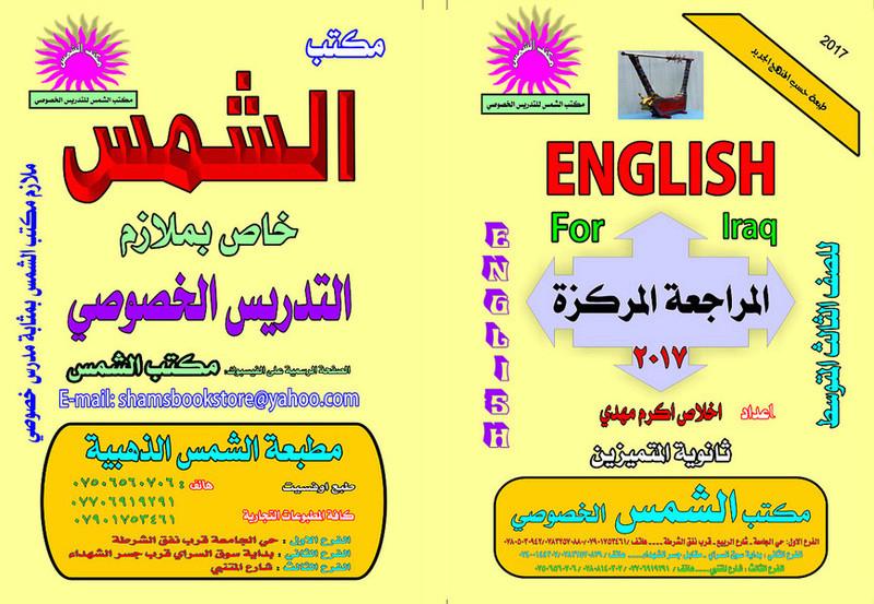المراجعة المركزه و مرشحات اللغة الانكليزية للثالث متوسط 2018 1195