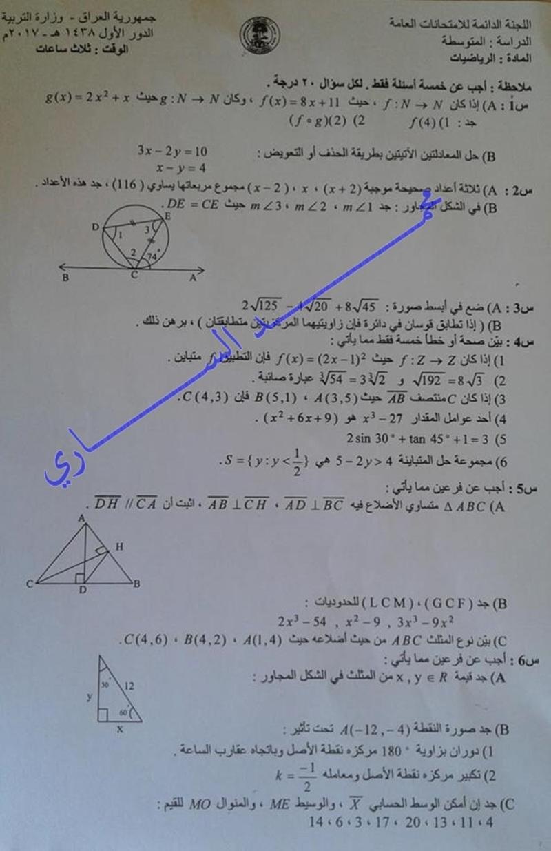 أسئلة امتحان مادة الرياضيات للصف الثالث المتوسط 2017 1198