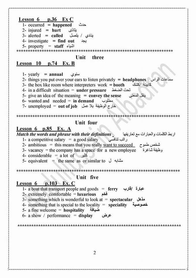 مرشحات انكليزى للسادس الاعدادي 2018 اعداد الاستاذ عبد الحسين البدران مرشحات 2018 1211