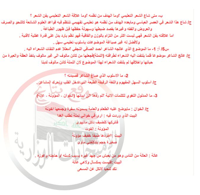 أخر مرشحات اللغة العربية للثالث المتوسط 2018 1213