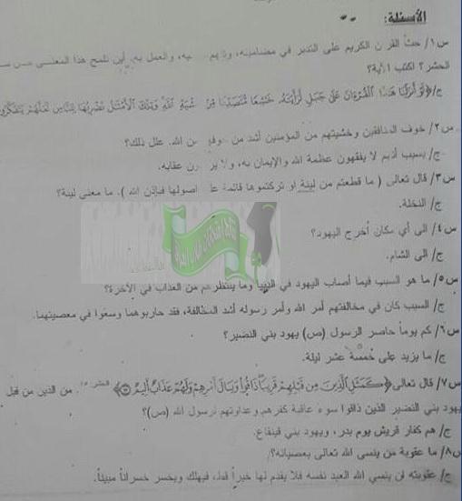 مرشحات الاسلامية للصف الثالث المتوسط 2018 فى العراق  1216