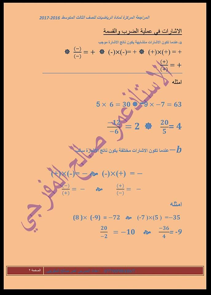 المراجعة المركزة لمادة الرياضيات للصف الثالث المتوسط 2018  1225